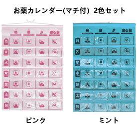 お薬カレンダー(マチ付き)2色セット(ミント&ピンク)1週間 薬ポケット 壁掛け 投薬カレンダー