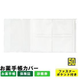 お薬手帳ホルダー(お薬手帳カバー)EVA製 ファスナーポケット付き 50枚セット