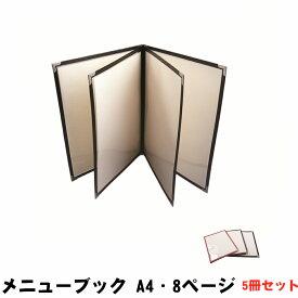 メニューブック A4 8ページ2つ折り  5冊入り