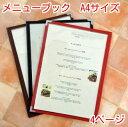 メニューブック A4 4ページ 1冊【 メニューカバー メニュー表 メニューファイル メニュー カフェ 4p 激安 格安 】
