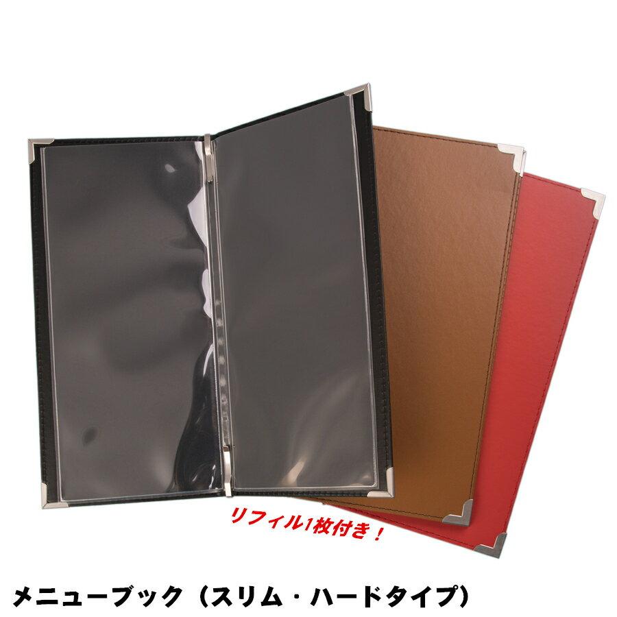 メニューブック おしゃれ スリムタイプ 4ページ(高さB5)ハードタイプ 素材 PVC 高級 メニューリフィル1枚付き 1冊 国内メーカー