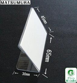 カード立て L型 65mm幅 再生PET製 1個 【 L型カード立て カードスタンド カード立 L型 】