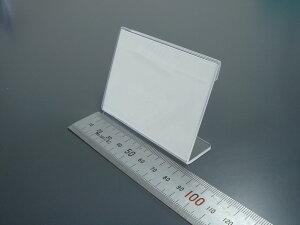 カードスタンド / カード立て L型 80mm幅 アクリル製  1個 【 L型カード立て カード立 L型 】