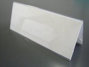 カードスタンド / カード立て V型 150mm幅 アクリル製 1個 【 プライス V型カード立て カード立 V型 】