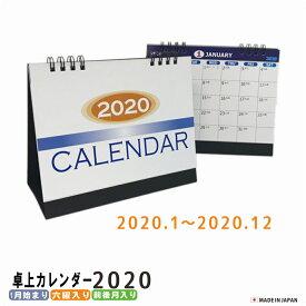 卓上カレンダー 2020 1冊【送料無料 1月始まり 書き込み シンプル スケジュール 日曜始まり オフィス】