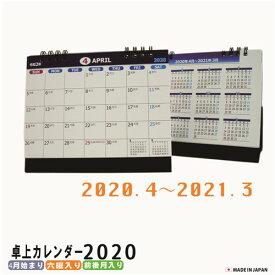 [送料無料]卓上カレンダー 2020 4月始まり 1冊[シンプル スケジュール 日曜始まり 書き込み 六曜あり 3ヵ月表示 オフィス]