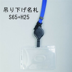 吊り下げ名札 S65/H25 1個 (リールキーストラップ/縦横兼用名刺サイズ)ストラップ/名札/首掛け/吊り下げ