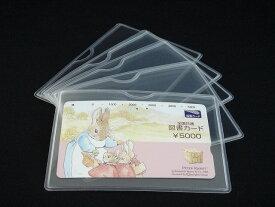 ソフトカードケース 軟質カードケース B8  PP製  10枚