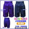 小學運動服短褲中性 120 / 130 / 140 / 150 海軍海洋藍色 0654 nv