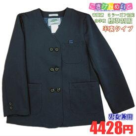 5701e3ce3b9f6 子供服 男女兼用 1730CMA 小学生 標準服 半裏付 紺無地 スクールブレザー サージ