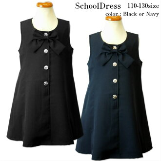 Visit to child jumper plain fabric jumper pleats 0790 black dark blue 100 110 120 130 kids four circle examination school presentation ceremonial occasion of the woman