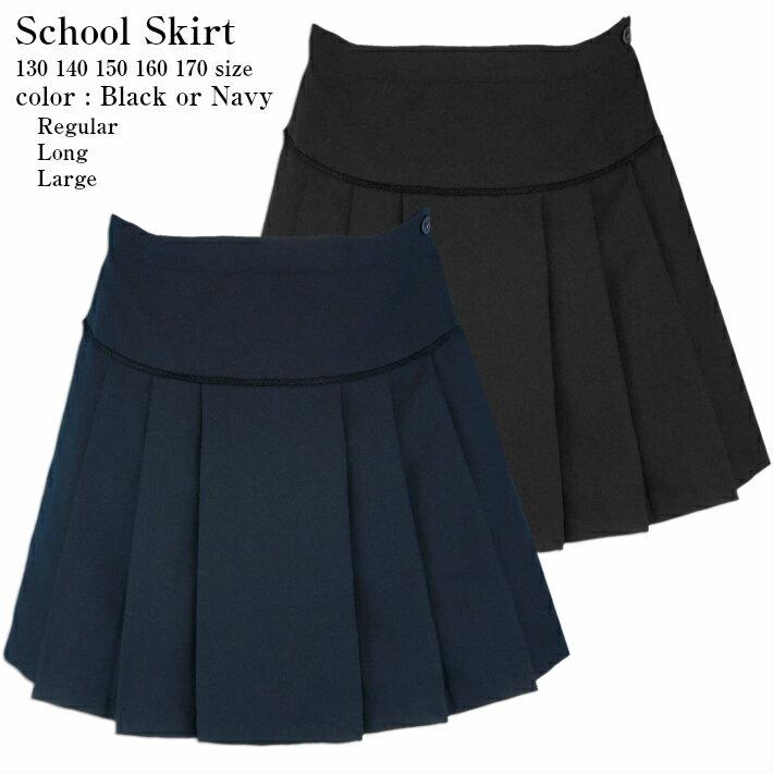 【ラッキーシール対応】 女の子 ジュニア 無地 ボックスプリーツスカート 裏地付き 2603 紺 黒 標準丈 丈長タイプ ゆったりB体 スクールスカート 制服 コンクール