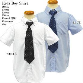 42bc343cdff66 子供服 男の子 0748 キッズ シャツ 半袖 白 青 ネクタイ付 オックス 綿混 通年 100