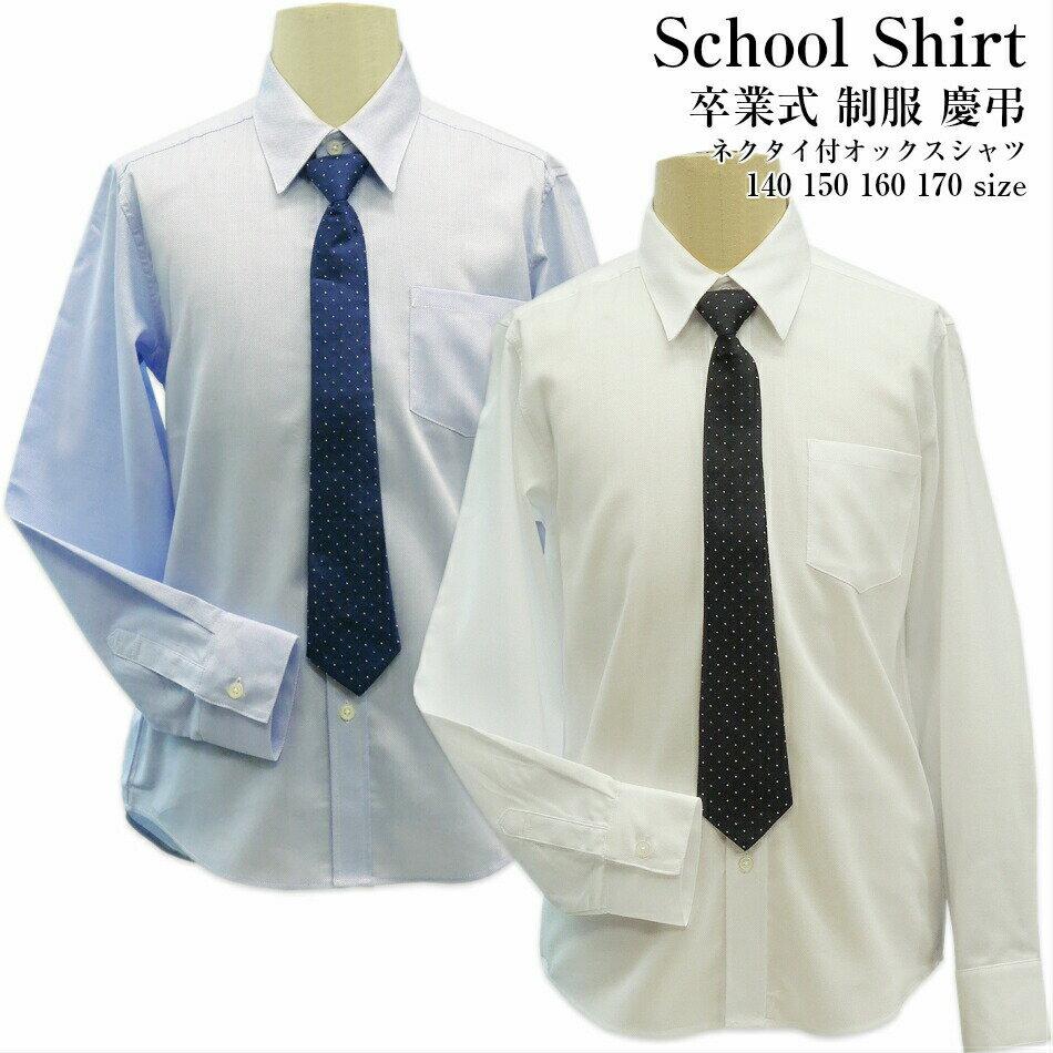 子供服 男の子 4502 ジュニア ネクタイ付き シャツ 白 ブルー 標準体 通年 140 150 160 170 制服 スクールシャツ 発表会 慶弔 中国製