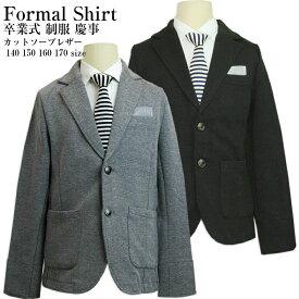 5a62c5cd7d717 子供服 男の子 83703 ジュニア 卒服 スーツ ニット テーラードジャケット 黒 グレー 標準体 通年