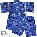 子供服 男の子 80000BL キッズ 甚平スーツ ブルー 青 恐竜柄 ドビー織 綿100% 夏 100 110 120 130 夏祭り 夕涼み パ…