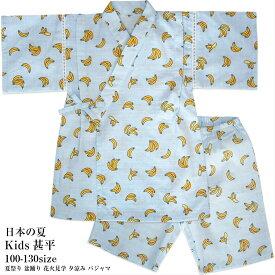 子供服 男の子 80000SAX キッズ 甚平スーツ ブルー 水色 恐竜柄 ドビー織 綿100% 夏 100 110 120 130 夏祭り 夕涼み パジャマ 中国製