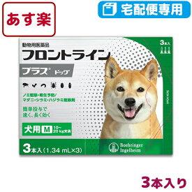 【B】フロントラインプラス犬用 M(10〜20kg) 1箱3本入【動物用医薬品】【宅配便】【ノミ・ダニ・シラミ駆除】【あす楽対応】