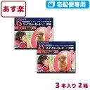 【B】【動物用医薬品】マイフリーガードα犬用 XS 5kg未満用 3本入 2箱セット【あす楽対応】