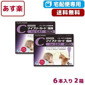 【B】【動物用医薬品】マイフリーガード猫用 0.5ml×6個ピペット 2箱セット【あす楽対応】