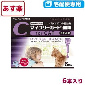 【B】【動物用医薬品】マイフリーガード猫用 0.5ml×6個ピペット【あす楽対応】