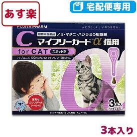 【B】【動物用医薬品】マイフリーガードα猫用 3本入【あす楽対応】