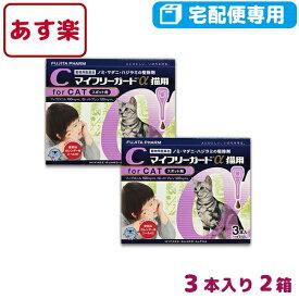 【B】【動物用医薬品】マイフリーガードα猫用 3本入 2箱セット【あす楽対応】