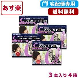 【B】【動物用医薬品】マイフリーガードα猫用 3本入 4箱セット【あす楽対応】