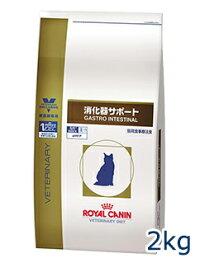 ロイヤルカナン猫用消化器サポート2kg