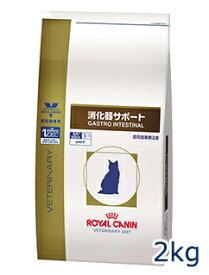 【C】【200円OFFクーポン】ロイヤルカナン猫用 消化器サポート 2kg【9/19(木)20:00〜9/24(火)1:59】