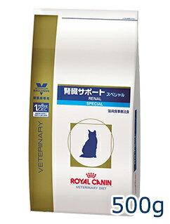 ロイヤルカナン猫用 腎臓サポートスペシャル 500g【あす楽_土曜日営業】