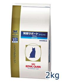 【C】ロイヤルカナン猫用 腎臓サポートスペシャル 2kg