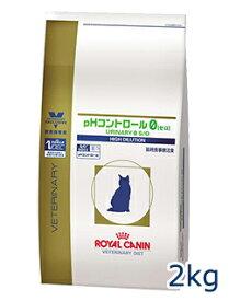 【C】ロイヤルカナン猫用 pHコントロール0「ゼロ」 2kg