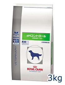 【C】【最大350円OFFクーポン】ロイヤルカナン犬用 phコントロール 3kg【7/19(金)10:00〜7/26(金)9:59】