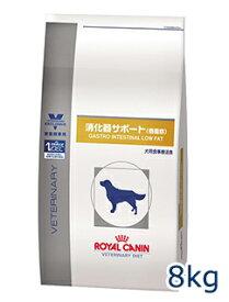【C】【最大350円OFFクーポン】ロイヤルカナン犬用 消化器サポート(低脂肪) 8kg【7/19(金)10:00〜7/26(金)9:59】
