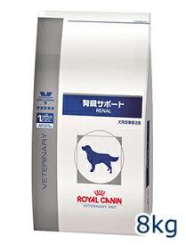 【C】【最大350円OFFクーポン】ロイヤルカナン犬用 腎臓サポート 8kg【7/19(金)10:00〜7/26(金)9:59】