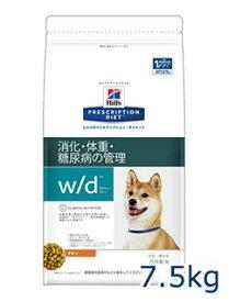 【C】【200円OFFクーポン】ヒルズ 犬用 w/d 消化・体重・糖尿病の管理 チキン 7.5kg【9/19(木)20:00〜9/24(火)1:59】