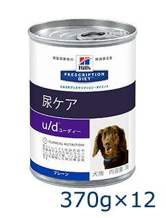 【最大350円OFFクーポン】ヒルズ犬用 【u/d】 缶 370g×12【1/12(金)10:00〜1/19(金)9:59】