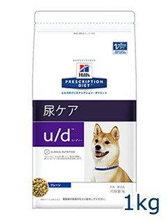 【最大350円OFFクーポン】ヒルズ犬用 【u/d】 1kg【1/12(金)10:00〜1/19(金)9:59】