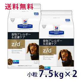 【C】【最大350円OFFクーポン】ヒルズ犬用 【z/d】ultra 7.5kg (2袋セット)【1/12(火)10:00〜1/25(月)9:59】
