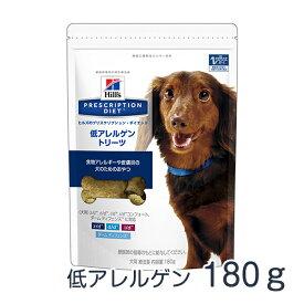 【C】ヒルズ犬用低アレルゲントリーツ180g