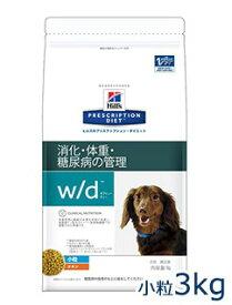 【C】【最大350円OFFクーポン】ヒルズ犬用 【w/d】小粒 3kg【7/19(金)10:00〜7/26(金)9:59】