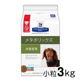 【C】ヒルズ犬用【メタボリックス】小粒 3kg
