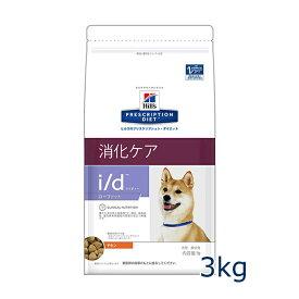 【C】【200円OFFクーポン】ヒルズ 犬用 【i/d】ローファット 3kg【9/19(木)20:00〜9/24(火)1:59】