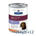 【最大350円OFFクーポン】ヒルズ 犬用 【i/d】ローファット 360g缶×12【1/12(金)10:00〜1/19(金)9:59】