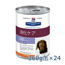 ヒルズ 犬用 【i/d】 Low Fat 360g缶×12