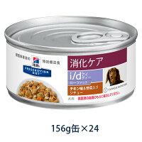 ヒルズ犬用i/dローファット消化ケアチキン味&野菜入りシチュー156g缶×24