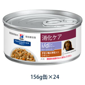 【C】ヒルズ 犬用 消化ケア 【i/d】ローファット チキン味&野菜入りシチュー 156g缶×24