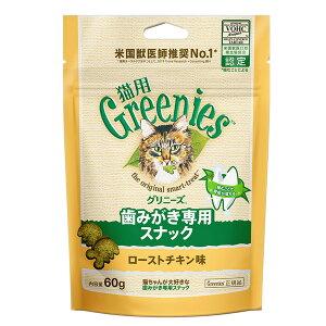 【C】グリニーズ 猫用 ローストチキン味 60g