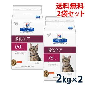 【C】【5%OFFクーポン対象】ヒルズ 猫用 i/d 消化ケア チキン 2kg 2袋セット【5/9(日)20:00〜5/16(日)1:59】